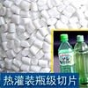 Hot-fill bottle grade polyester chips (CZ333)